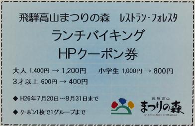 HPクーポン券